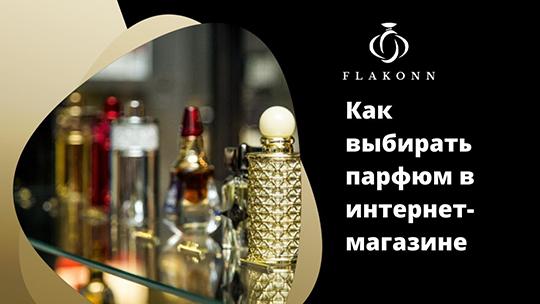 Как выбирать парфюм в интернет магазине
